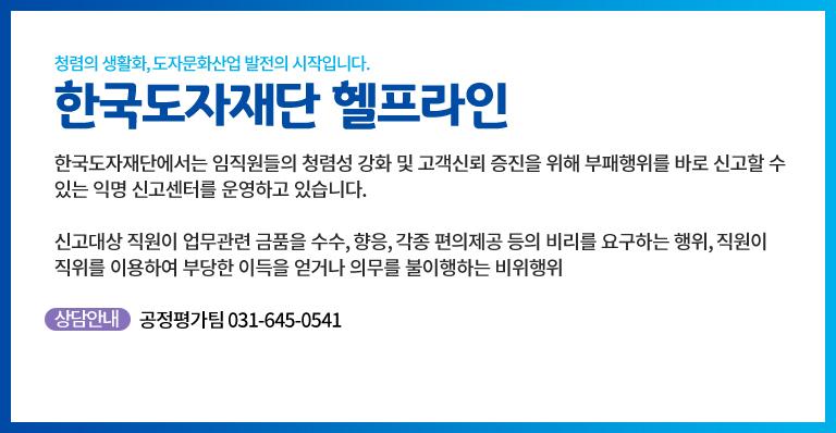 한국도자재단 헬프라인